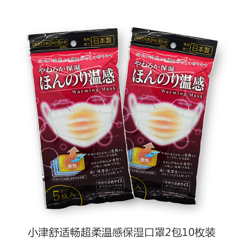 日本小津成人无纺布口罩5枚(小号)2包装 防雾霾花粉沙尘 舒适超柔温感保湿