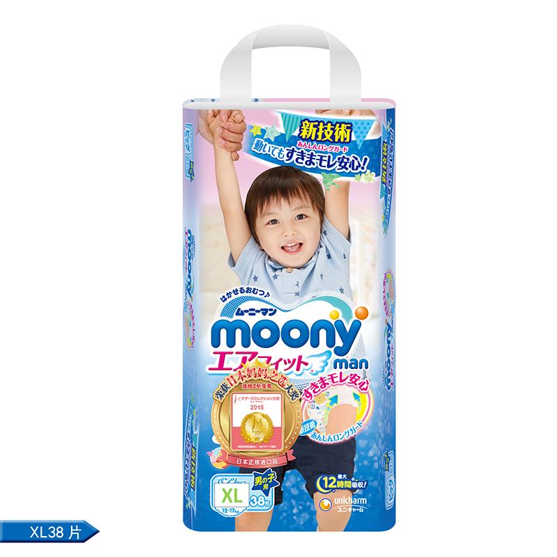 Moony日本进口裤型婴儿纸尿裤XL(男)38片