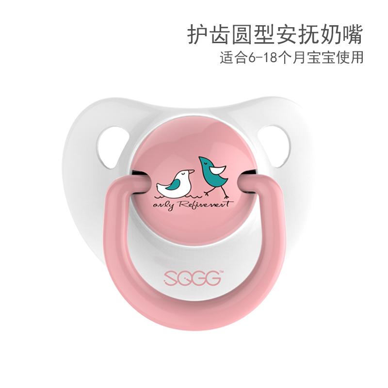 SQGG 护齿硅胶安抚奶嘴 6个月以上宝宝