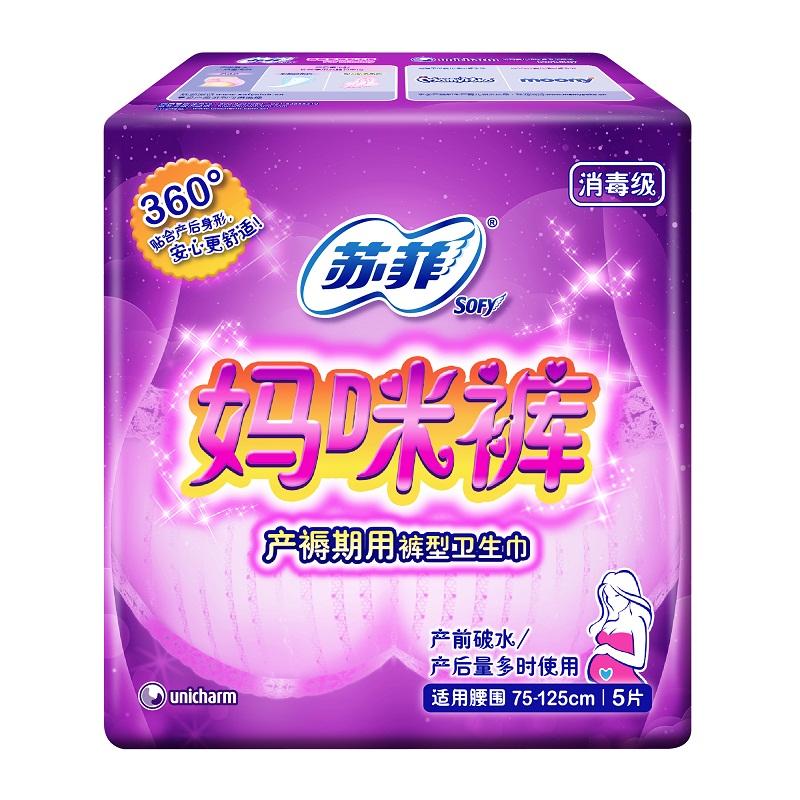 苏菲妈咪裤产褥期用裤型卫生巾5片适合腰围75-125cm