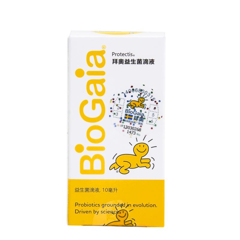 BioGaia  Protectis拜奥益生菌滴液10ml(易滴版)