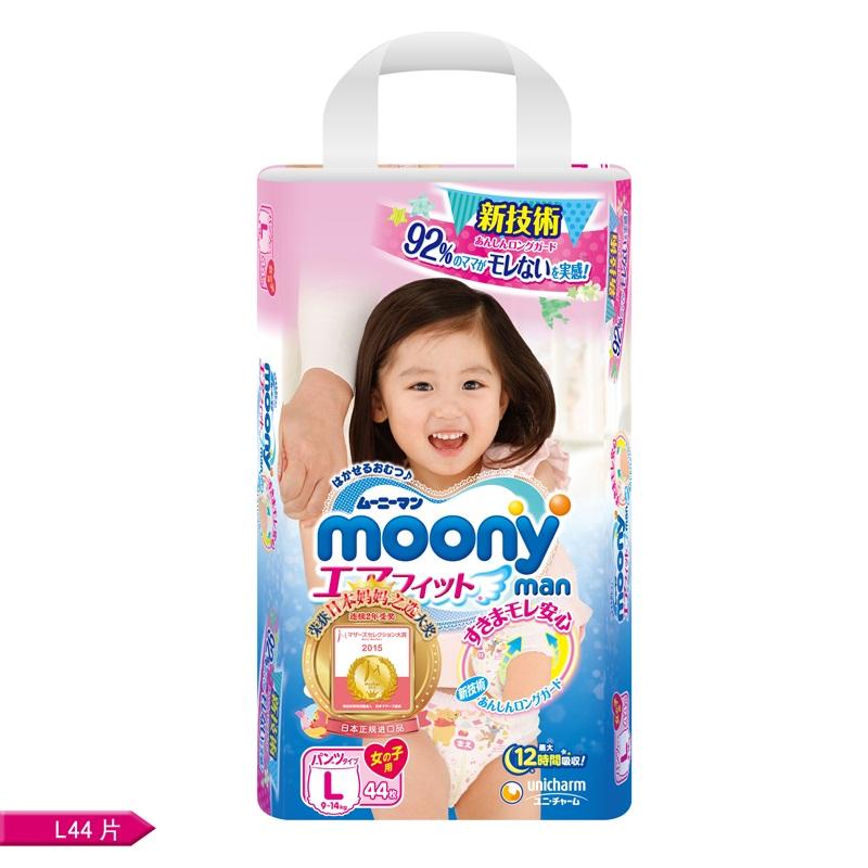 Moony日本进口裤型婴儿纸尿裤L(女)44片