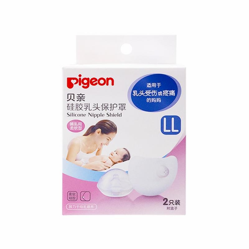 贝亲—硅胶乳头保护罩LL号
