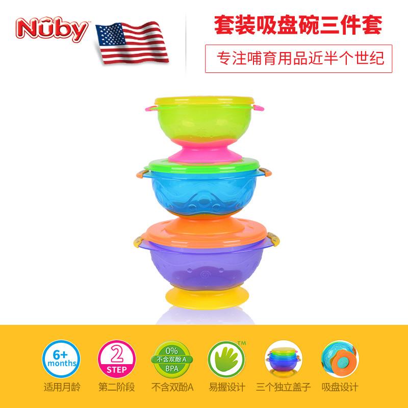 努比NUby套装吸盘碗3件套彩色