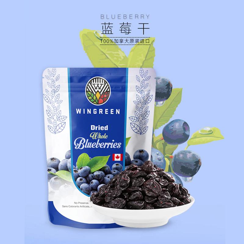 wingreen为绿-加拿大原装蓝莓干(68克)