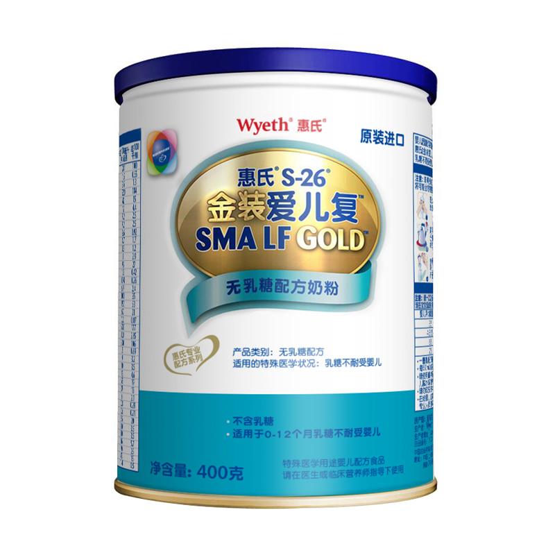 惠氏(Wyeth)S26金装爱儿复无乳糖配方奶粉(0-12个月)400g/罐装(爱尔兰原装进口)