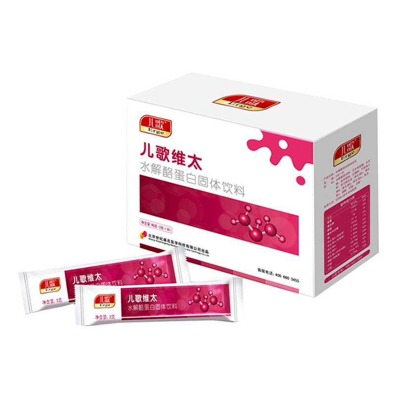 儿歌(L)-维太水解酪蛋白固体饮料3*30/盒