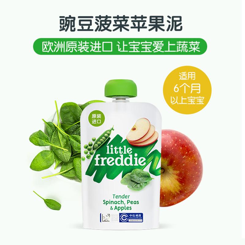 小皮--Little Freddie小皮 豌豆菠菜苹果泥(婴幼儿罐装食品)