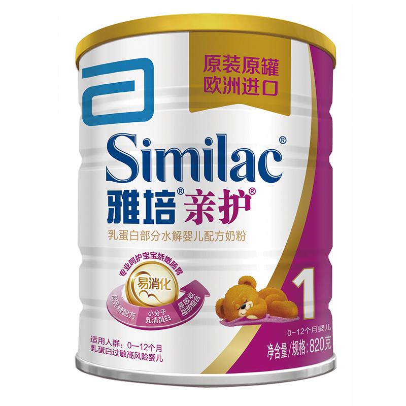 雅培(Abbott)金装亲护婴儿配方奶粉1段(0-12个月)820g/罐装(西班牙进口)