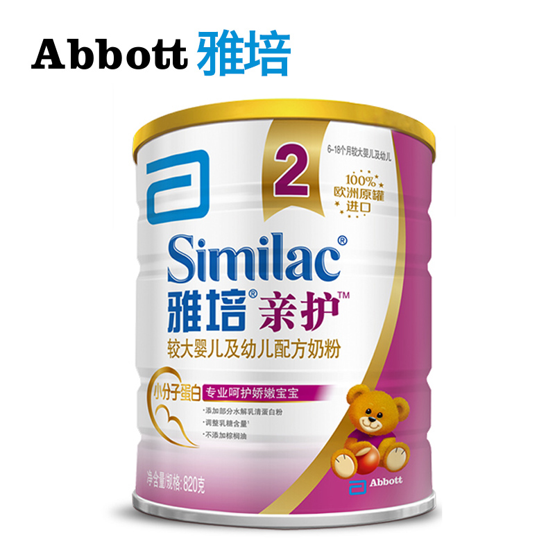 Abbott雅培金装亲护2段乳蛋白部分水解较大婴儿和幼儿配方奶粉820g