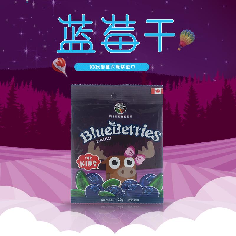 wingreen为绿-加拿大原装蓝莓干(25克)