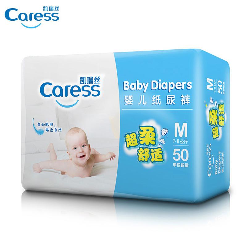 凯瑞丝超柔舒适婴幼儿纸尿裤 全方位棉柔呵护 瞬吸干爽M50片/包