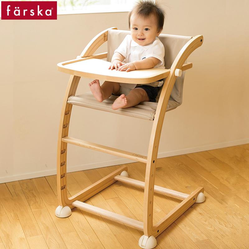 日本farska第一代餐椅