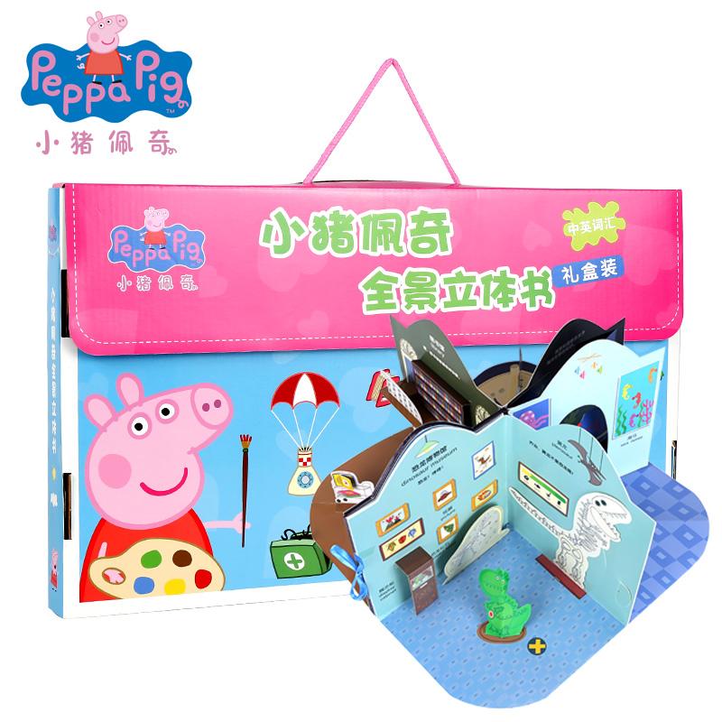 小猪佩奇全景立体书·超值礼盒装(粉色)