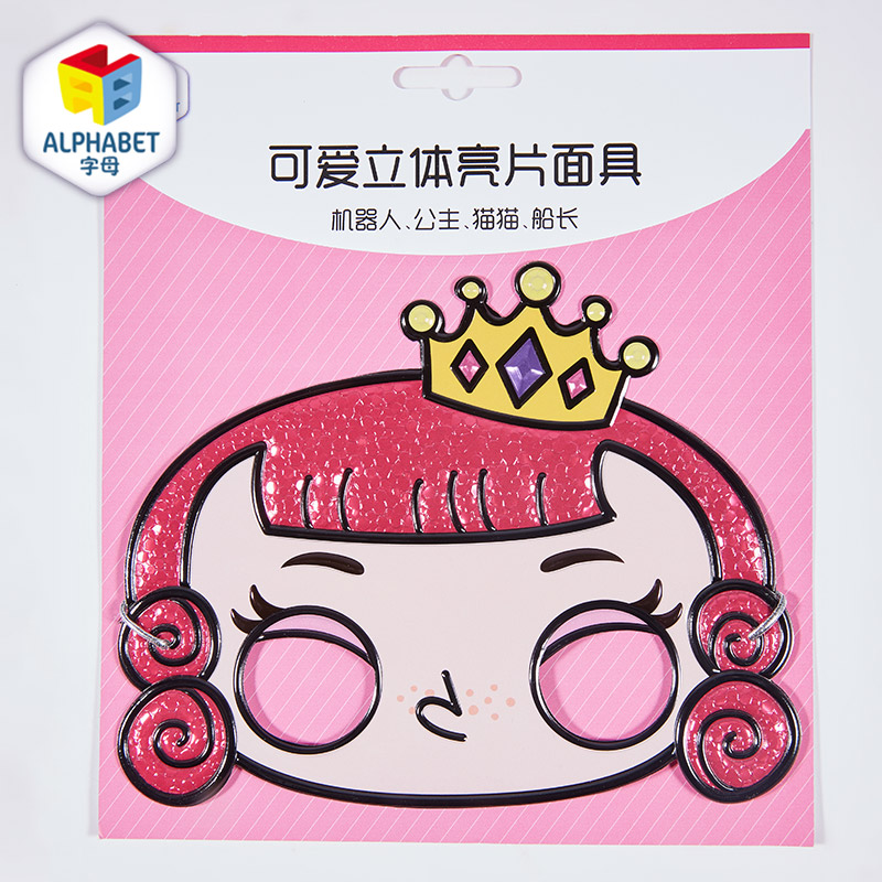字母可爱立体亮片面具(公主)