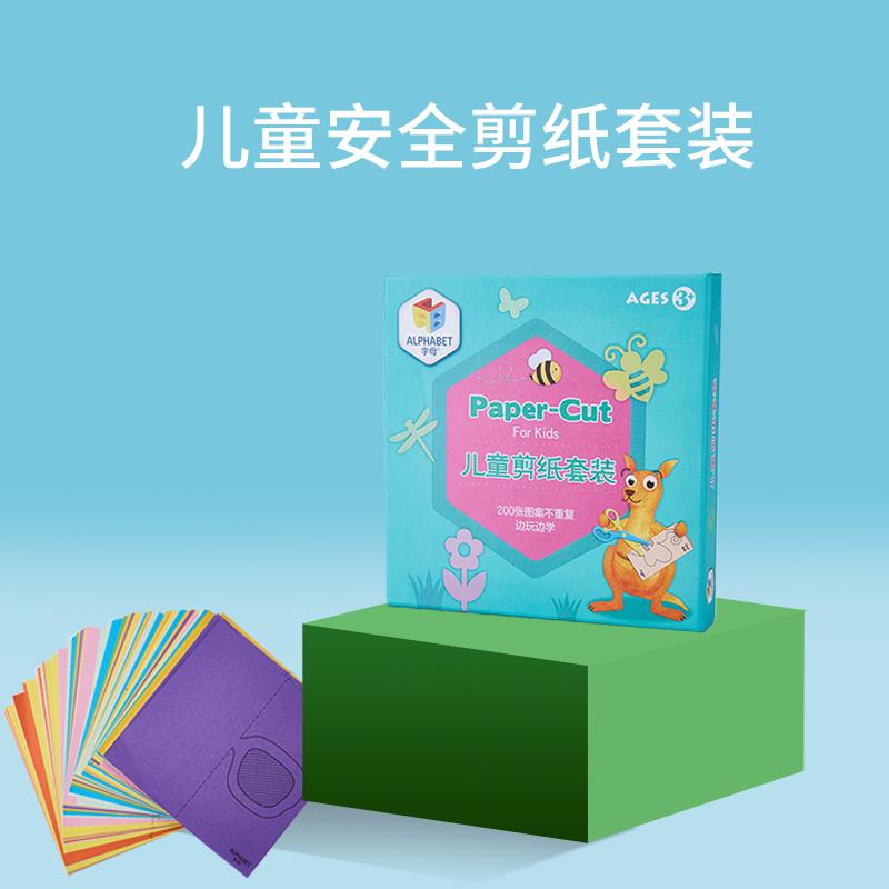 字母儿童剪纸套装200张/盒