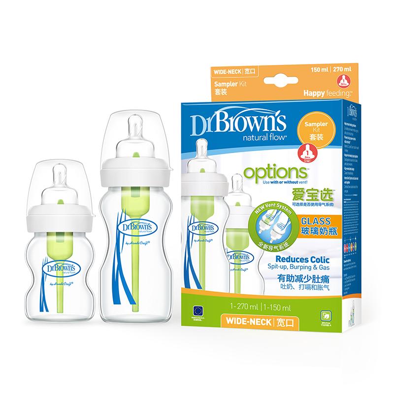 布朗博士DrBrown's爱宝选婴儿玻璃宽口套装奶瓶(经典版)150+270ml/套0-3岁