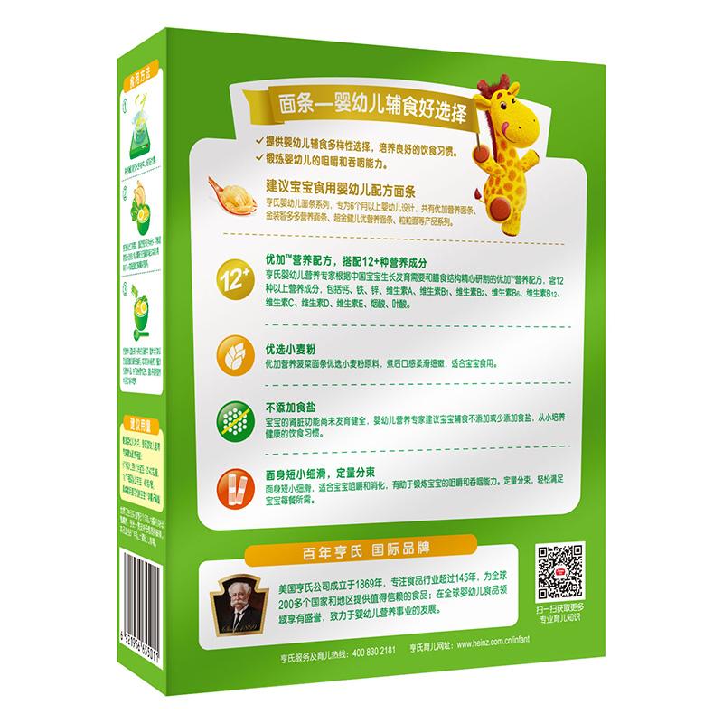 亨氏Heinz优加营养菠菜面条252g6个月以上添加菠菜粉