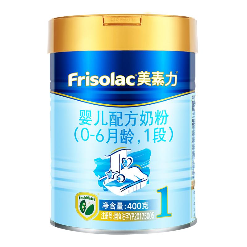 Friso美素力婴儿配方奶粉1段(0-6个月)400g听