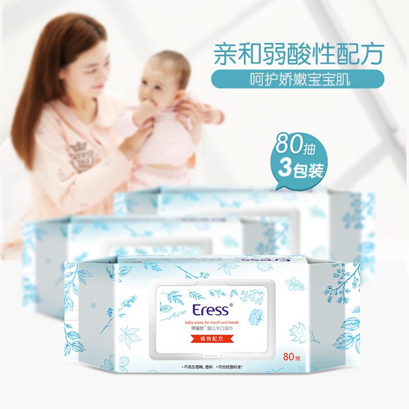 伊瑞丝--婴儿手口湿巾80抽*3包/提