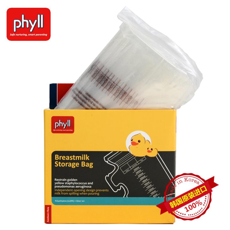 必尔phyll韩国进口银离子储奶袋30片装拉链式密封银离子抗菌