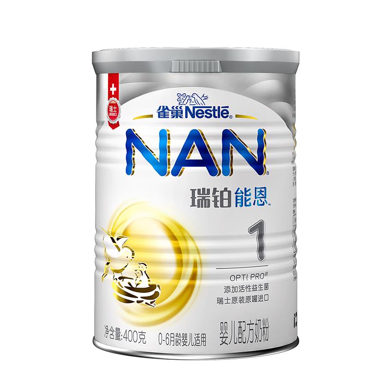 雀巢瑞铂能恩婴儿奶粉(0-6个月)400g桶