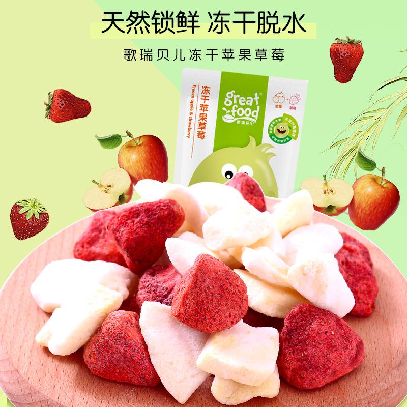 歌瑞贝儿冻干苹果草莓(1岁以上)20克/袋