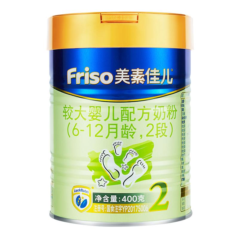 Friso美素佳儿较大婴儿配方奶粉2段(6-12个月)400g听