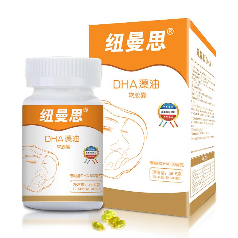 纽曼思DHA藻油软胶囊(儿童90粒)40g盒