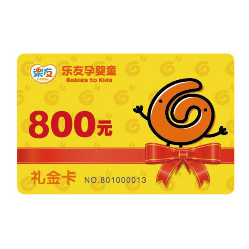 乐友礼金卡--礼金卡800元(3年有效期)