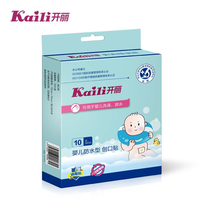 开丽婴儿防水型创可贴10片片装 可用于洗澡游泳