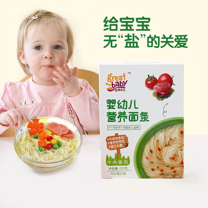 歌瑞贝儿牛肉番茄婴幼儿营养面条250g/盒