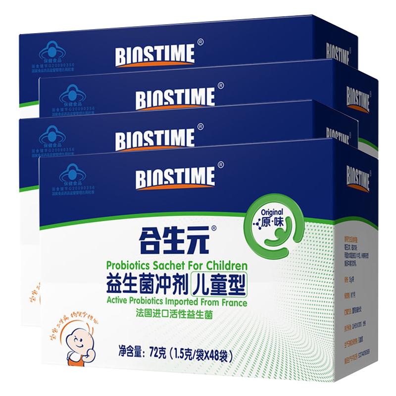 合生元儿童益生菌冲剂(0-7岁)1.5克*48袋 四个装4盒组