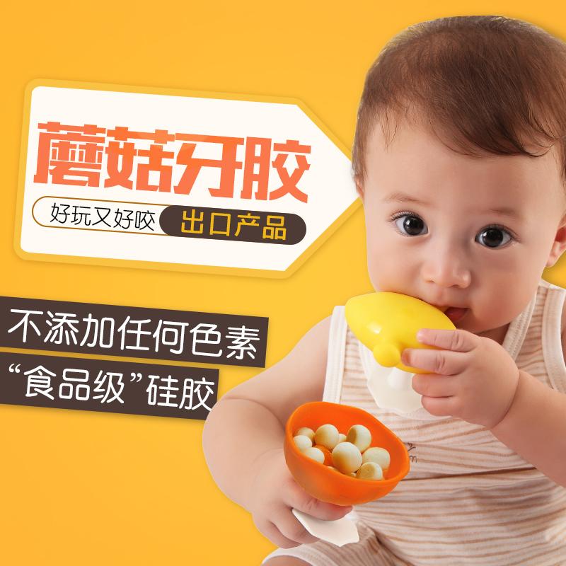 妈贝乐小蘑菇牙胶婴儿宝宝咬咬乐磨牙棒婴儿玩具无毒硅胶软