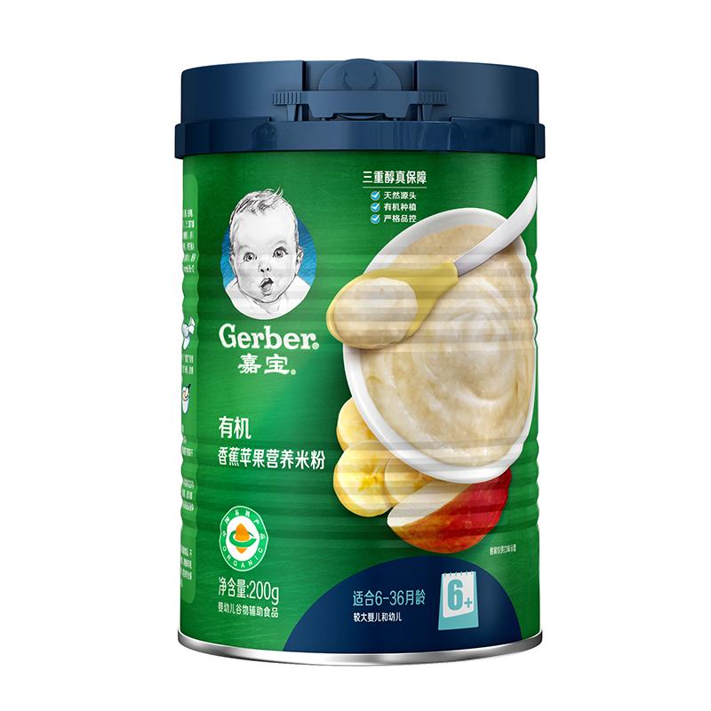 嘉宝(Gerber ) 有机香蕉苹果营养米粉2段(6-36个月适用) 200g/罐装