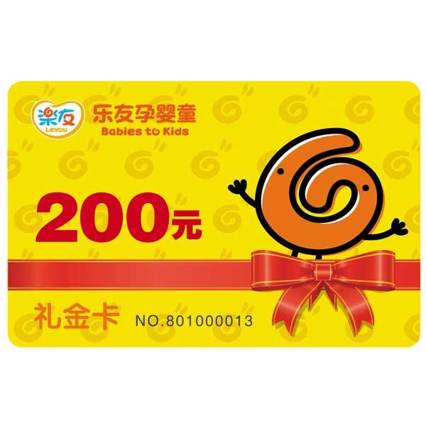 乐友礼金卡--礼金卡200元(3年有效期)
