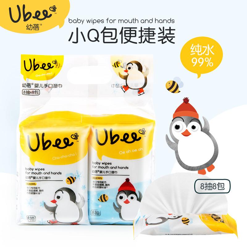 幼蓓Ubee婴儿手口湿巾(便携装)8抽*8包柔润无香不添加酒精符合欧盟标准