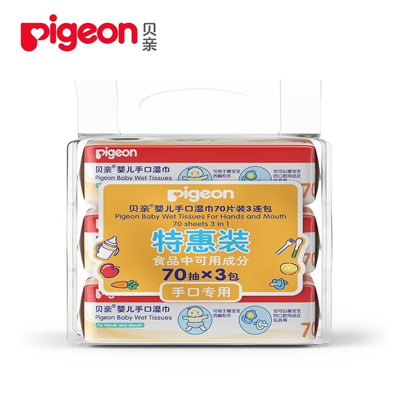 贝亲Pigeon婴儿手口擦拭湿巾70片3包促销装