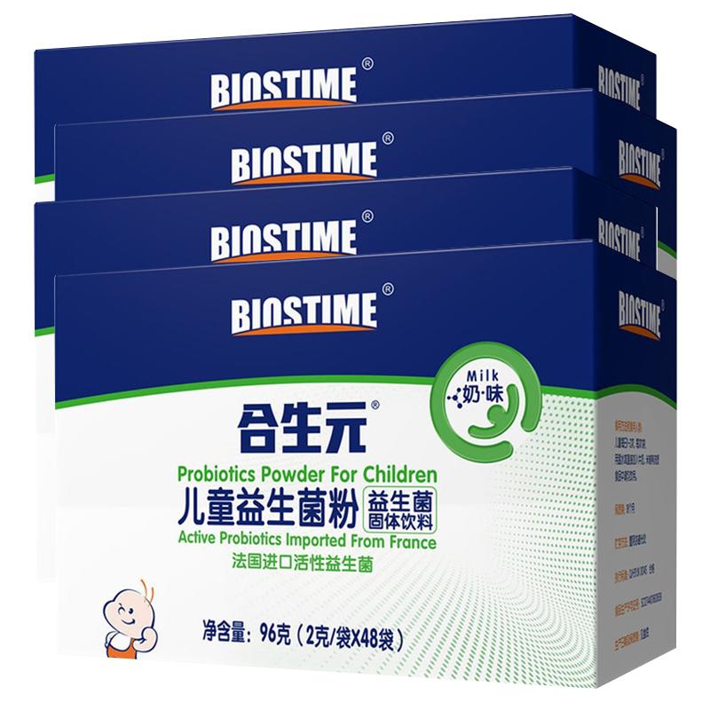合生元儿童益生菌粉活性益生菌2g*48袋 四个装4盒组