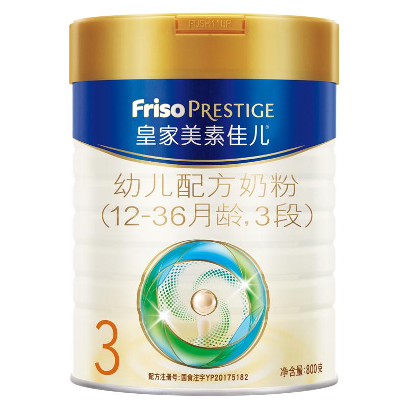皇家美素佳儿(Friso Prestige) 婴幼儿配方奶粉3段(12-36个月)800g/罐装