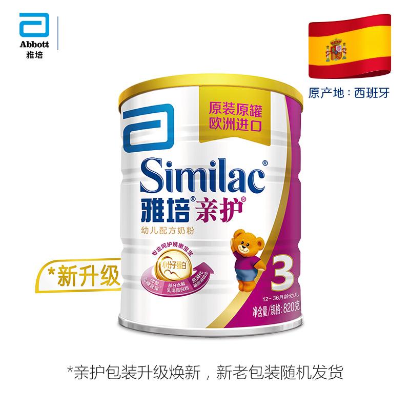 雅培(Abbott)亲护幼儿配方奶粉3段(12-36个月)820g/罐装(新老包装随机发货,以收到实物为准。)