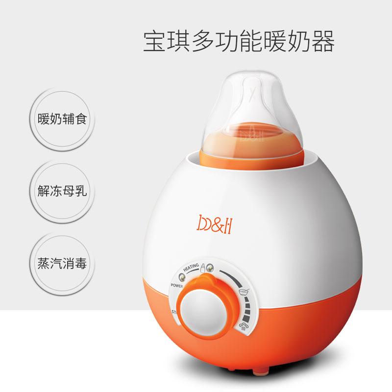 瑞士宝琪3合1多功能暖奶器加热器消毒器自动保温恒温暖奶器