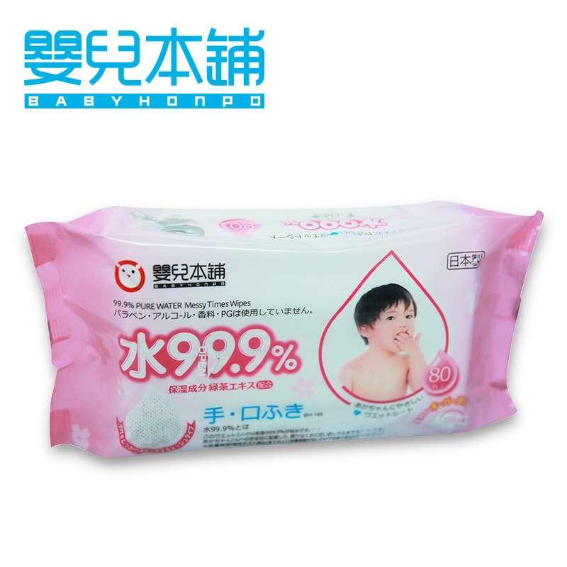 婴儿本铺日本原装进口水99.9%手口湿巾80片蕴含透明质酸天然保湿因子滋润宝宝肌肤不干燥