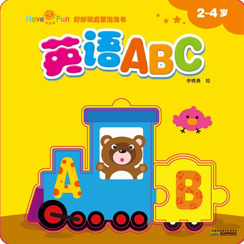 好好玩启蒙泡泡书·英语ABC