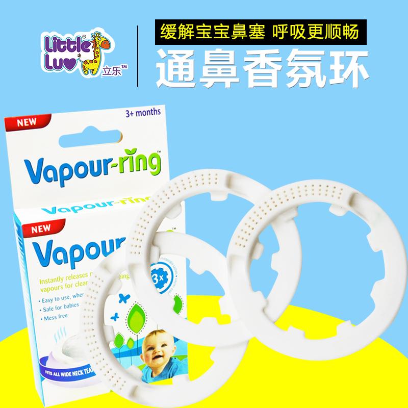 Vapour Ring通鼻香氛环