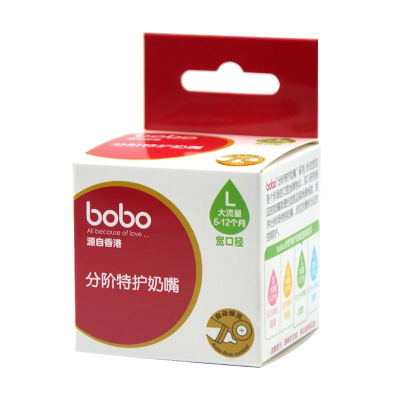 乐儿宝BOBO分阶特护奶嘴健康育齿型