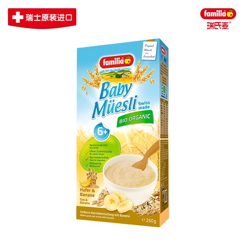 瑞士麦--宝宝有机香蕉燕麦粉250g/盒 6+