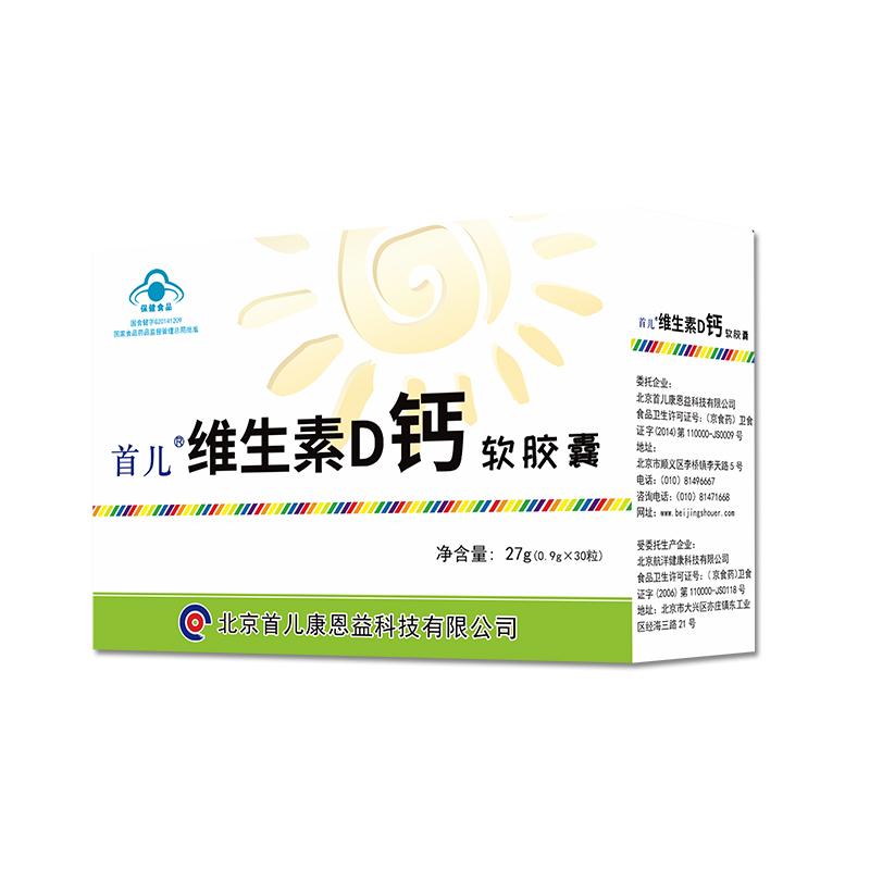 首儿维生素D钙软胶囊27g/盒