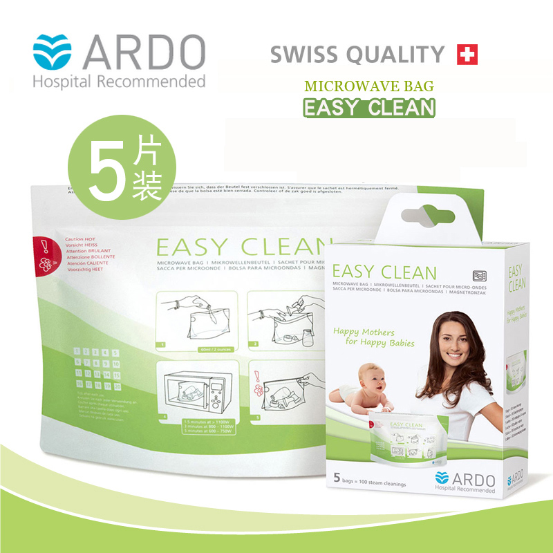 安朵ARDO瑞士进口微波炉消毒袋