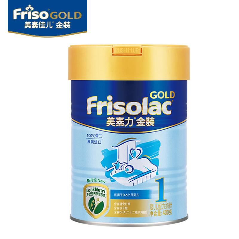 Friso美素力金装婴儿配方奶粉1段400g听